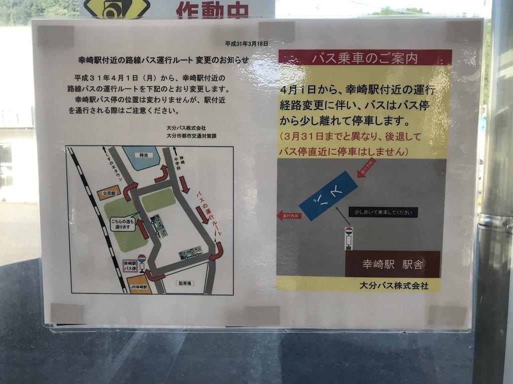 JR幸崎駅の駅舎内に掲示されている「幸崎駅付近の路線バス運行ルート変更のお知らせ」
