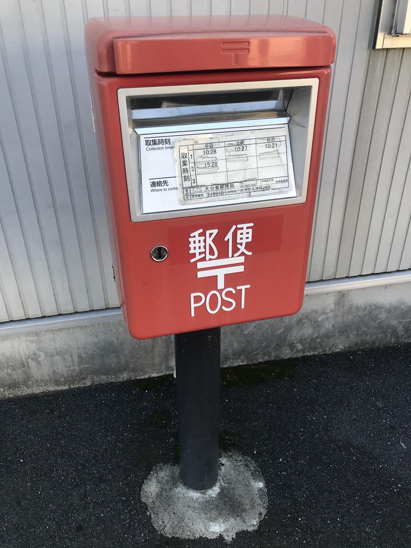 JR幸崎駅前の郵便ポスト