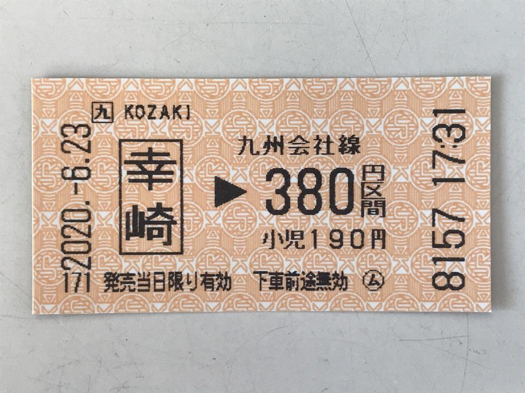 JR幸崎駅から大分駅までの切符(380円区間の切符)