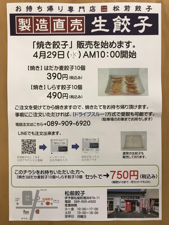 松前餃子のチラシ(2020年4月)