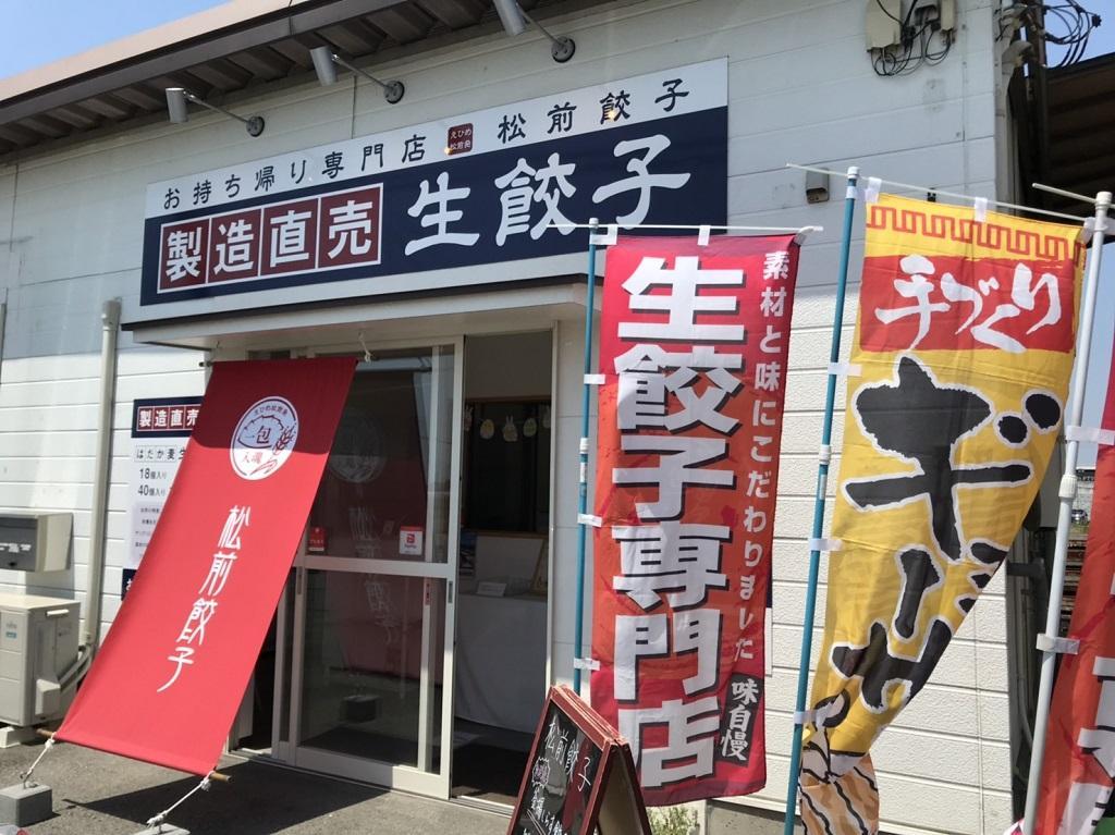 松前餃子店舗外観