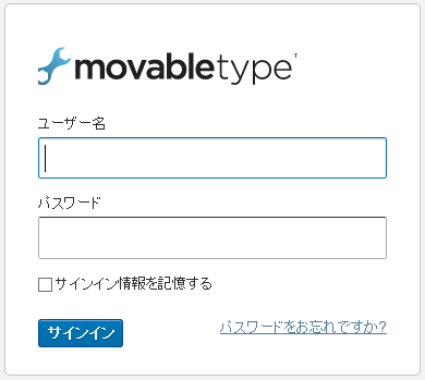 Movable Type 6.1.1のログイン画面