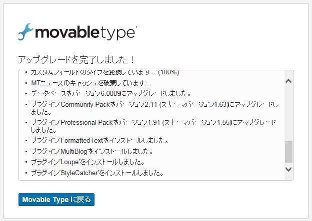Movable Type 6.1.1へのアップグレード完了画面