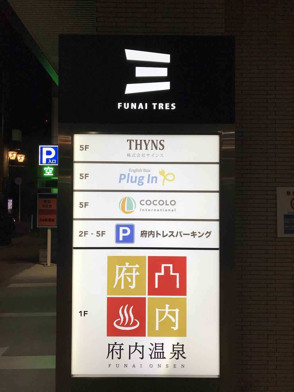 府内温泉 FUNAI TRES(府内トレス)の看板