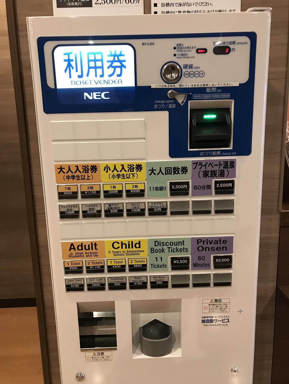 府内温泉 自動券売機