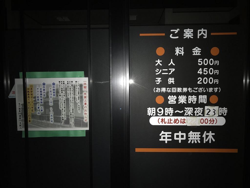 古川温泉 湯楽の玄関前の案内(料金、営業時間など)
