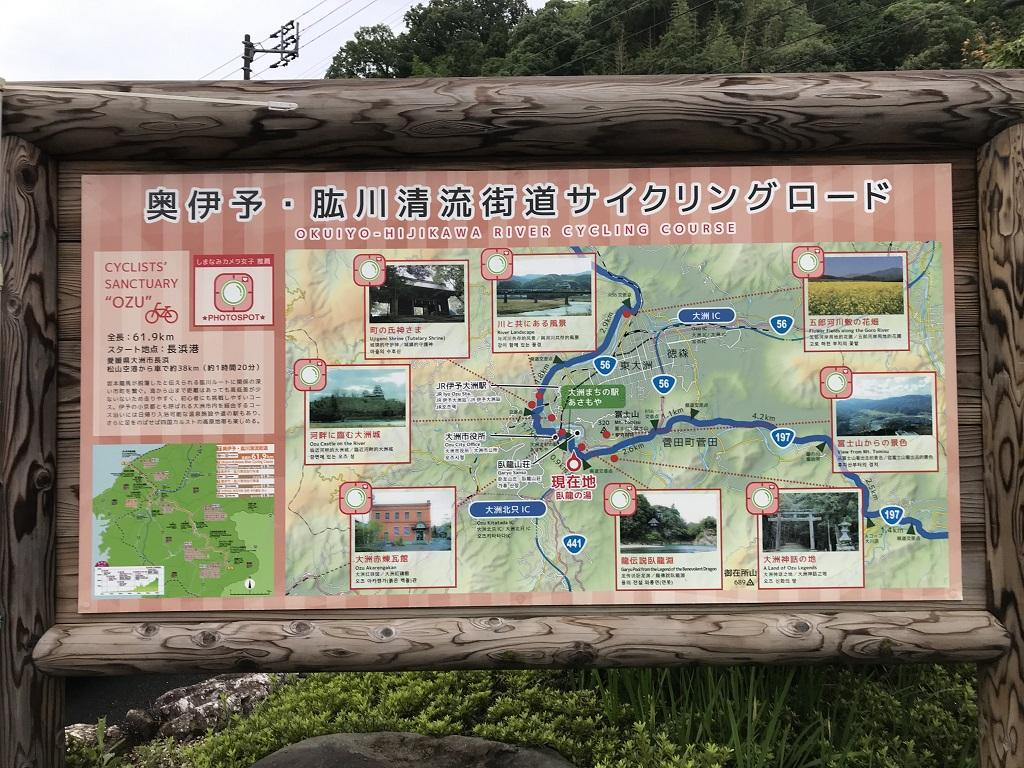 少彦名温泉 大洲 臥龍の湯の入口にある「奥伊予・肱川清流街道サイクリングロード」の観光案内地図