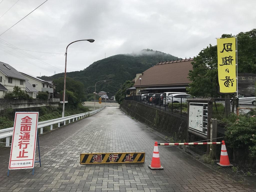 少彦名温泉 大洲 臥龍の湯に隣接する道路 - 「通行止め」の標識