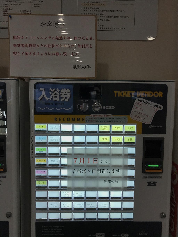 少彦名温泉 大洲 臥龍の湯の券売機