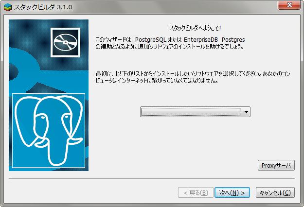 スタックビルダ 3.1.0「ようこそ画面」