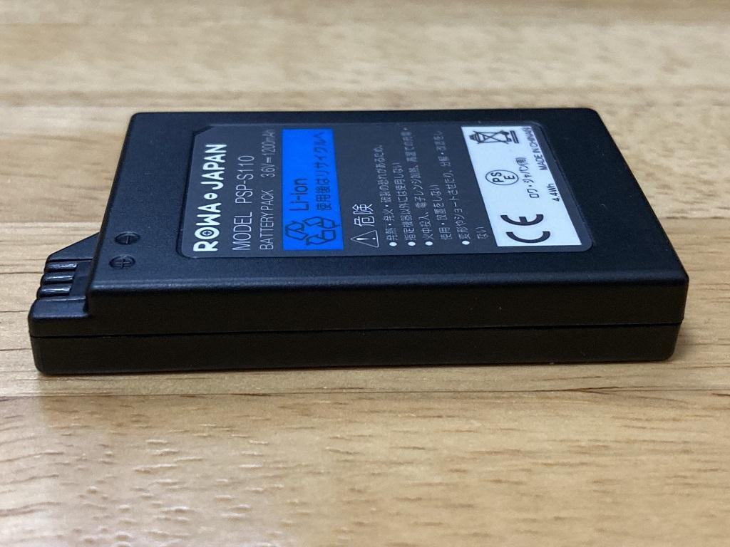 SONY PSP-3000 XBRの互換バッテリー(ROWA JAPAN MODEL PSP-S110)本体・裏面・側面