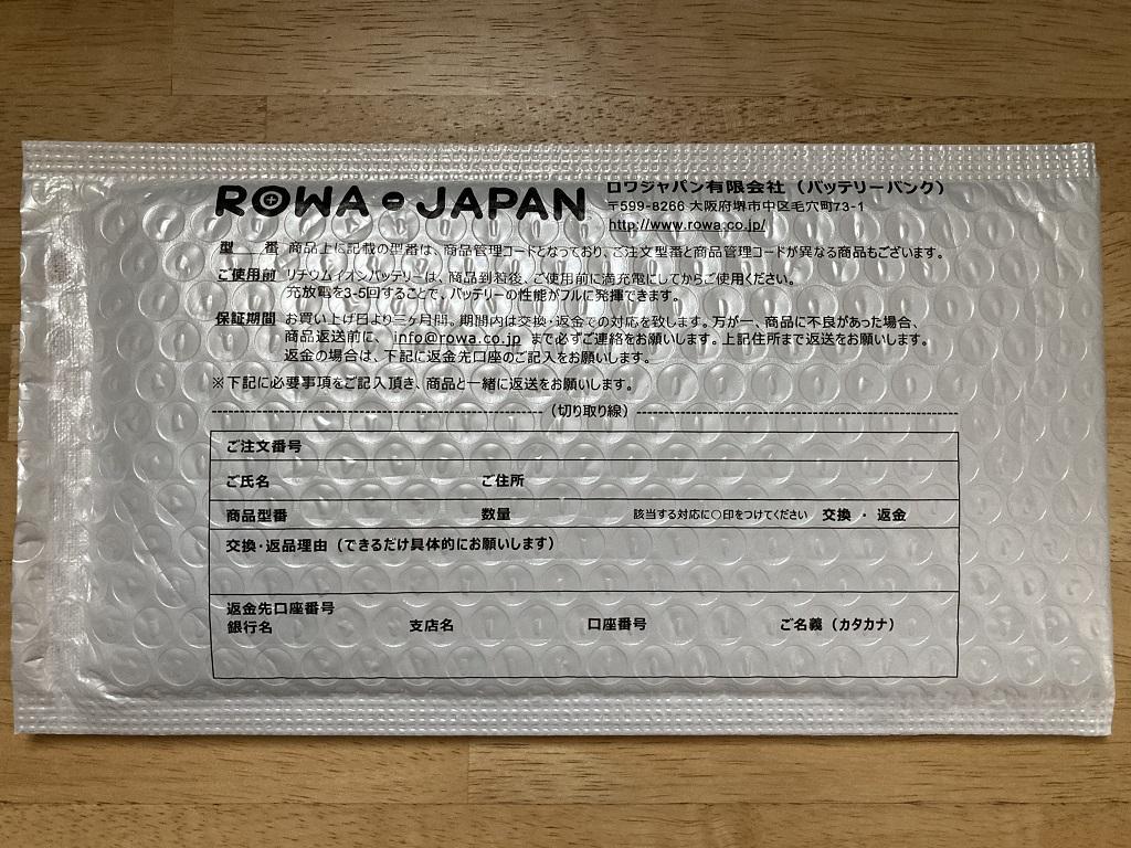 SONY PSP-3000 XBRの互換バッテリー(ROWA JAPAN MODEL PSP-S110)の商品梱包ケース