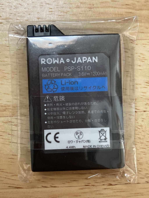 SONY PSP-3000 XBRの互換バッテリー(ROWA JAPAN MODEL PSP-S110)本体・裏面(ビニール袋取り外し前)