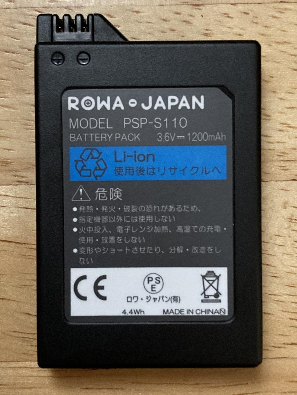 SONY PSP-3000 XBRの互換バッテリー(ROWA JAPAN MODEL PSP-S110)本体・裏面