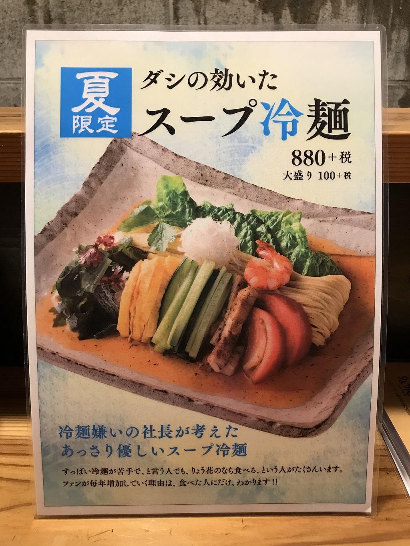 らーめん工房 りょう花の「夏限定スープ冷麺」の写真付メニュー