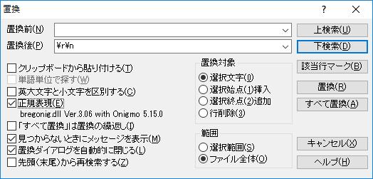 サクラエディタの置換画面(正規表現で半角スペースを改行に置換)