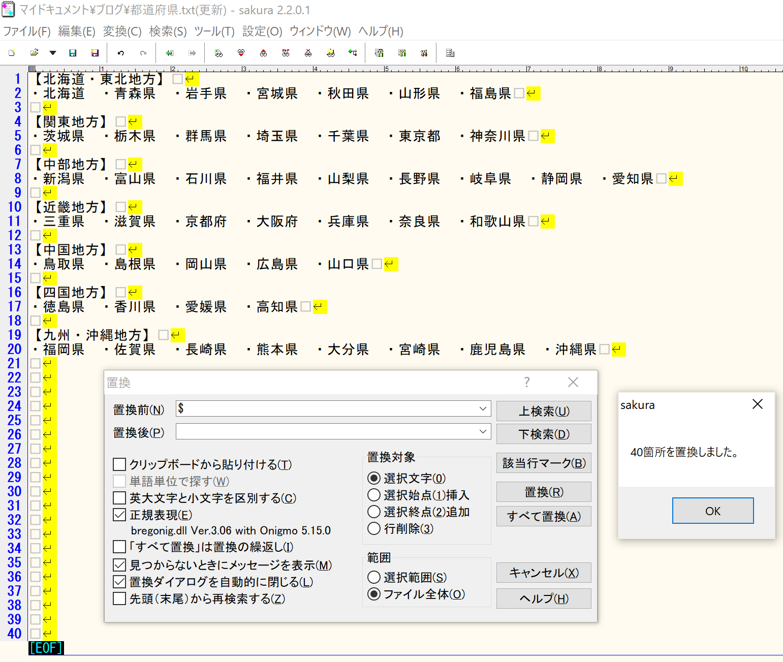 サクラエディタの「置換」画面の入力欄「置換前」に「$」(「ドル」)を入力し、「置換後」に「 」(「全角スペース」)を入力して「すべて置換」を実行した画面