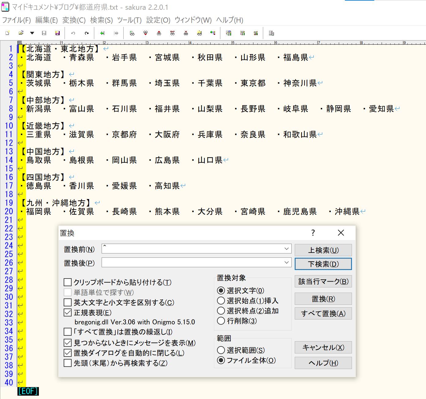 サクラエディタの「置換」画面の入力欄「置換前」に「^」(「ハット」)を入力して「下検索」を実行した画面