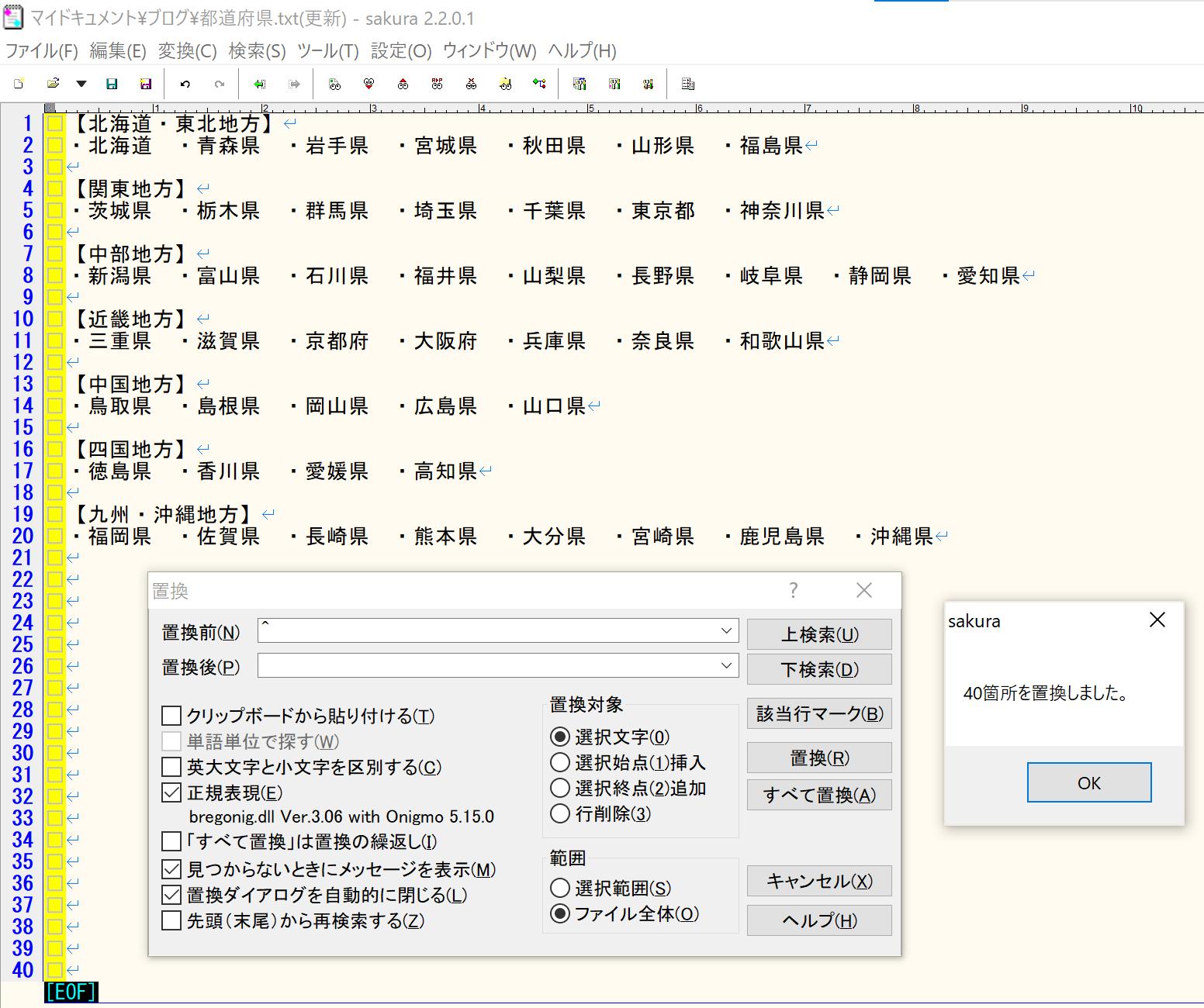 サクラエディタの「置換」画面の入力欄「置換後」に「 」(「全角スペース」)を入力して「すべて置換」を実行した画面