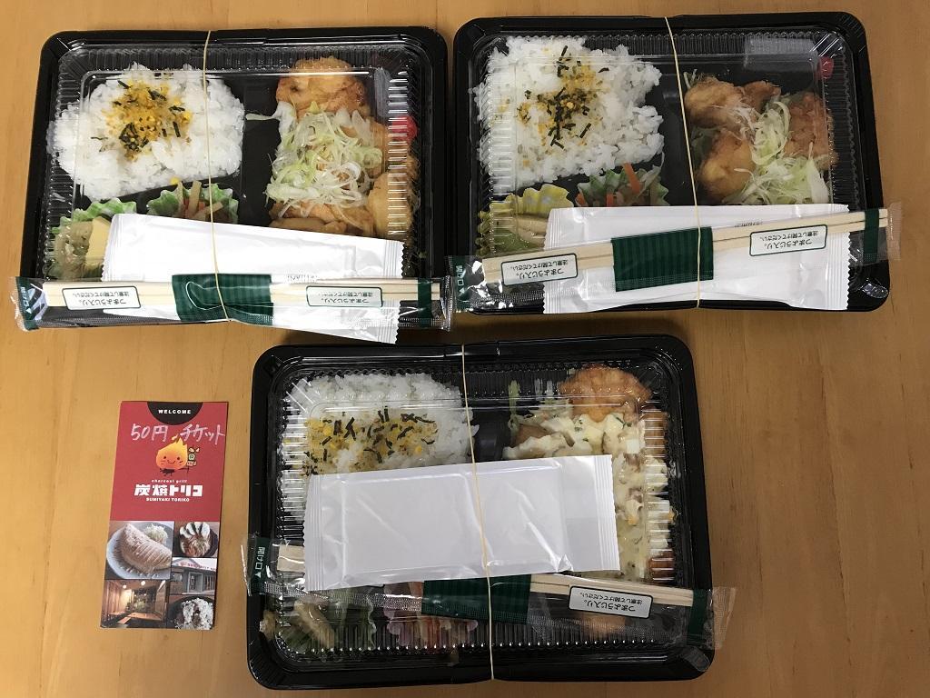 炭焼トリコのテイクアウト「油淋鶏弁当」2つ、「チキン南蛮弁当」1つ、50円チケット1枚