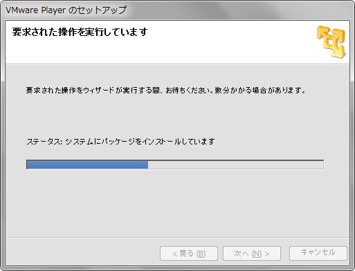 VMware Player 5のセットアップ画面「要求された操作を実行しています」(パッケージ)画面