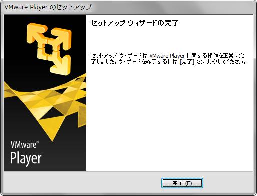 VMware Player 5のセットアップ画面「セットアップ ウィザードの完了」画面
