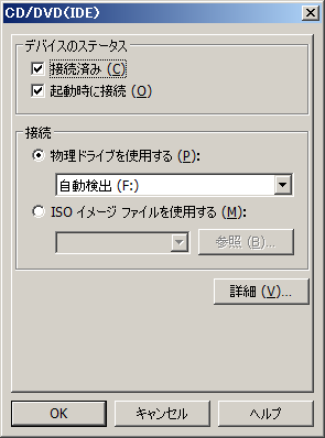 VMware Player 5のCD/DVD(IDE)設定画面