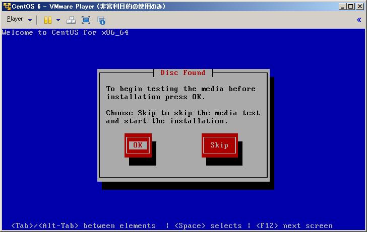 VMware Player 5でのCentOS 6のインストール(Disc Found)