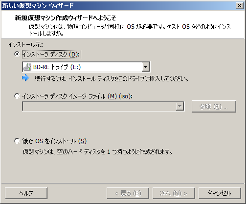 VMware Player 5の「新しい仮想マシン ウィザード」画面
