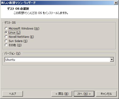 VMware Player 5の「新しい仮想マシン ウィザード」>「ゲストOSの選択」(Linux)