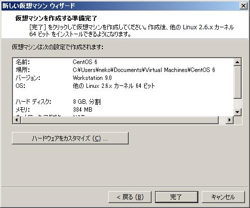 VMware Player 5の「新しい仮想マシン ウィザード」>「仮想マシンを作成する準備完了」画面