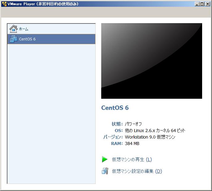 VMware Player 5の仮想マシン再生画面(状態:パワーオフ)