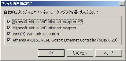VMware Player 5 仮想マシン設定 - ネットワークアダプタ - ブリッジの自動設定画面