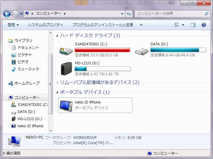 Windows 7の「コンピューター」内の「ポータブル デバイス」に表示された「neko の iPhone」