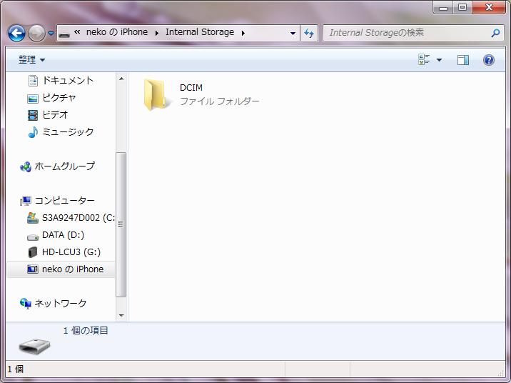 Windowsのエクスプローラで表示したiPhone内の写真・動画保存フォルダ「DCIM」
