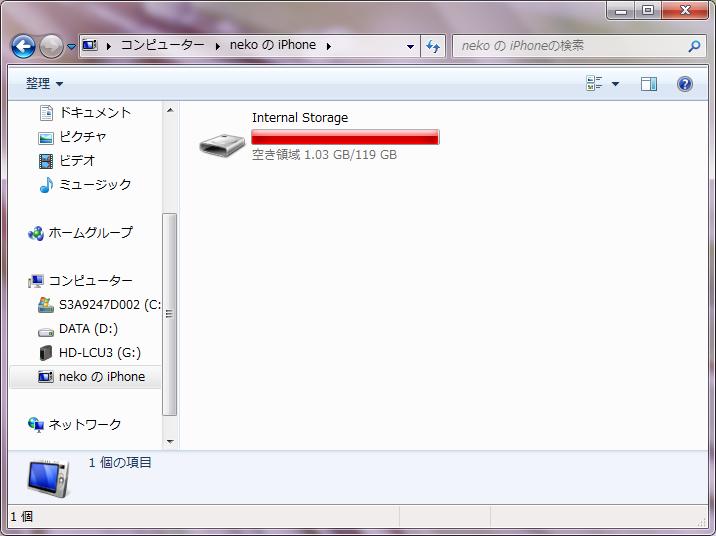 Windowsのエクスプローラで表示したiPhone内の「Internal Storage」のアイコン