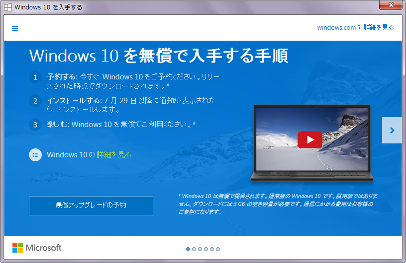 Windows 7のPCに表示された「Windows 10を無償で入手する手順」の画面