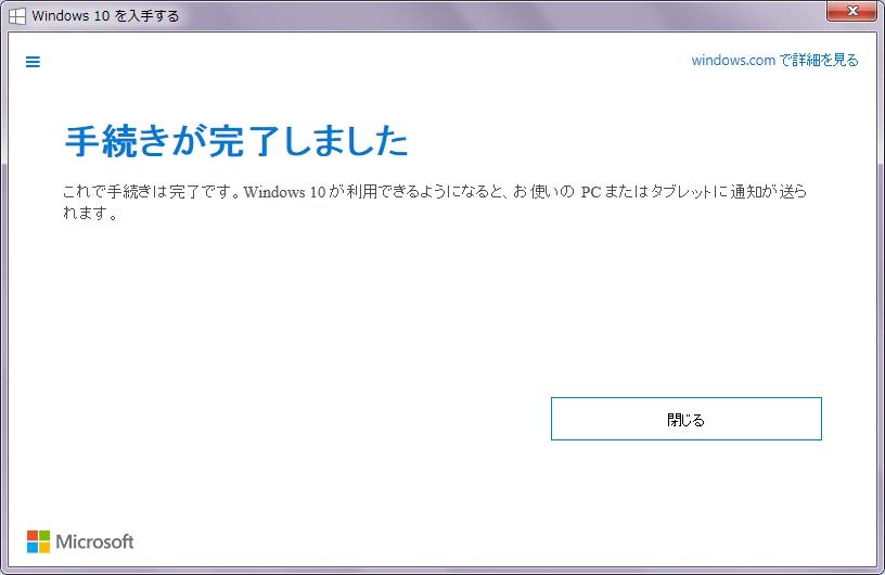 Windows 7のPCに表示された「手続きが完了しました」の画面