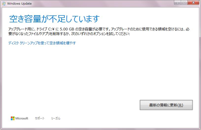 Windows 10へのアップデート実行時のエラー画面「空き容量が不足しています」