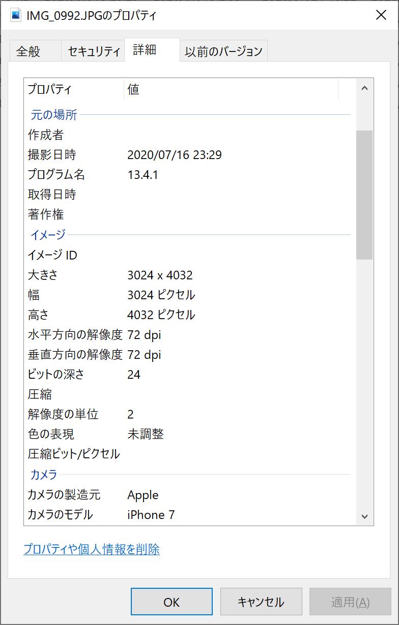 Windows 10の「ピクチャ」フォルダ内のIMG_0992.JPGのWindows 10のプロパティ「詳細」タブ