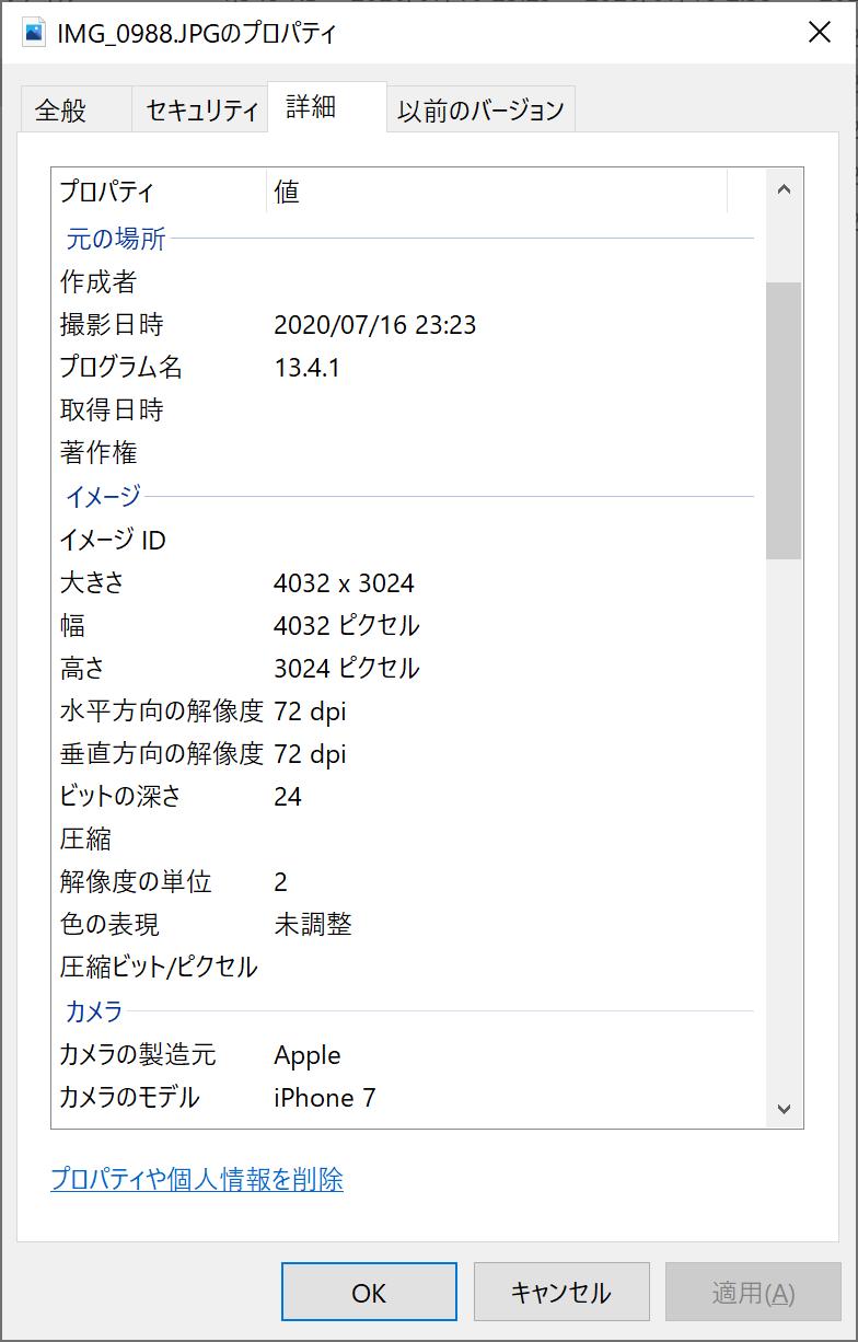 Windows 10の「ピクチャ」フォルダ内のIMG_0988.JPGのWindows 10のプロパティ「詳細」タブ