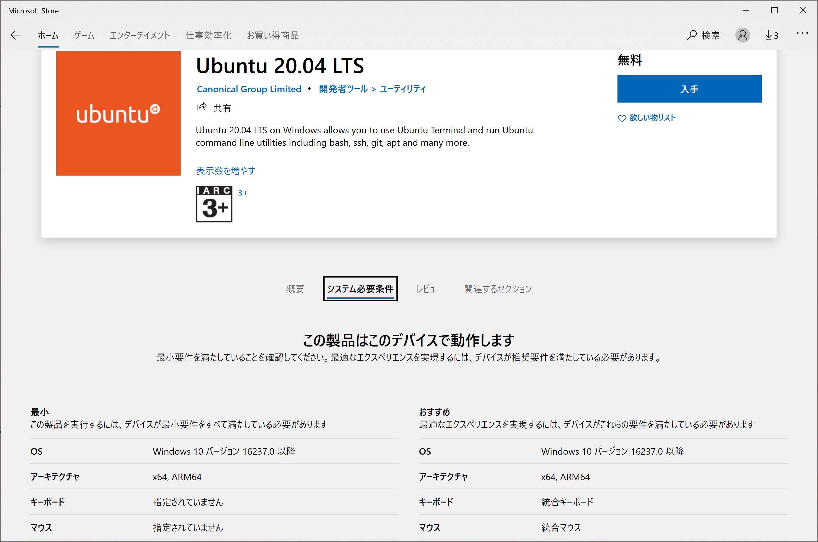 Microsoft Storeの「Ubuntu 20.04 LTS」のシステム必要条件