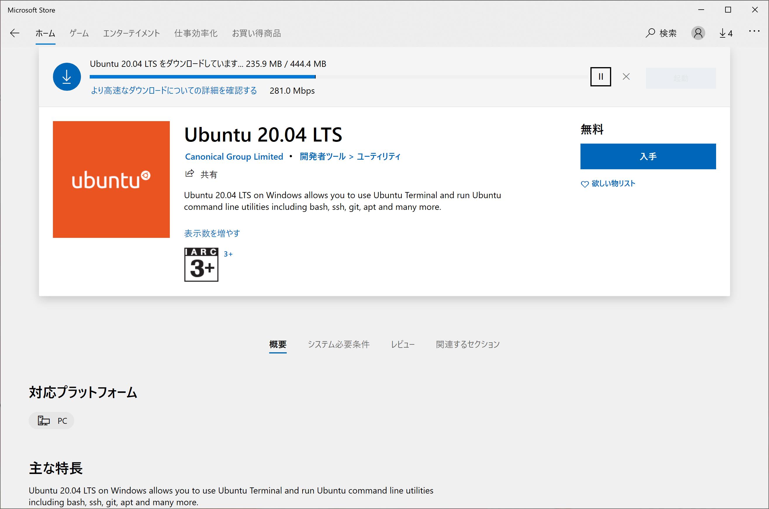 Microsoft Storeの「Ubuntu 20.04 LTS」のインストール中の画面