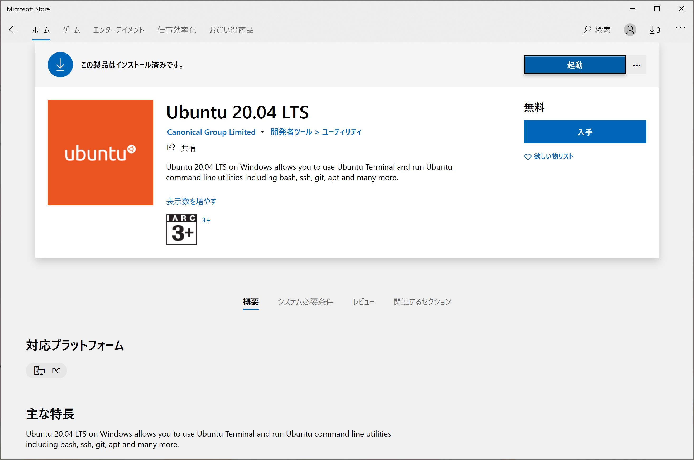Microsoft Storeの「Ubuntu 20.04 LTS」のインストール完了画面