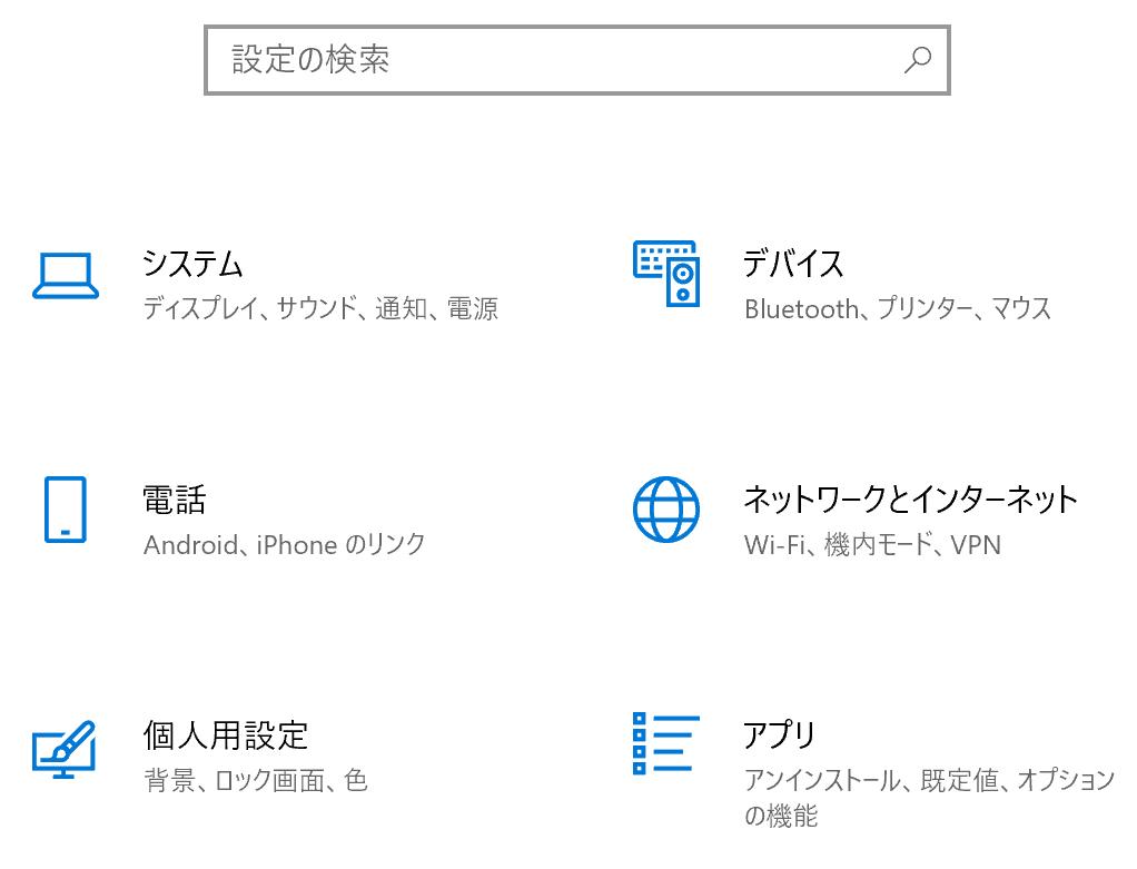 Windows 10の設定画面内にある「アプリ」メニュー