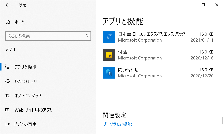 Windows 10の「設定画面」 > 「アプリと機能」内にある「プログラムと機能」