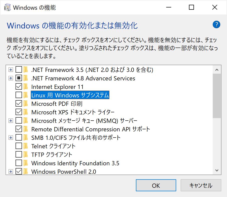 「Windows機能の有効化または無効化」にある「Linux用Windowsサブシステム」のチェックボックス
