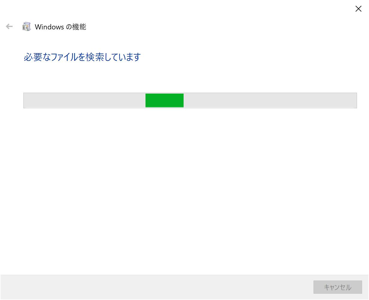 Windows 10の機能の有効化後に表示される「必要なファイルを検索しています」画面