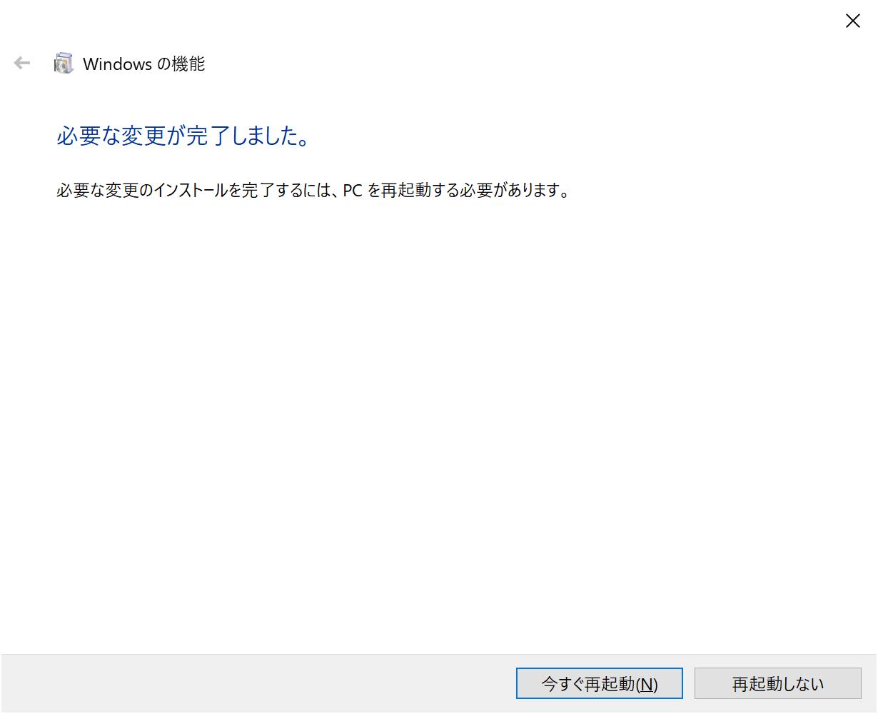 Windows 10の必要な機能の有効化設定完了後に表示されるWindows再起動を求める画面