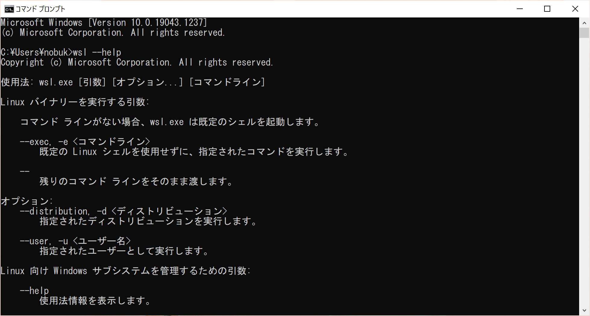 Windows 10のコマンドプロンプトで表示したwslのヘルプ